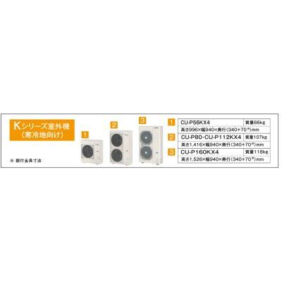 画像2: 北海道・青森・岩手・秋田・宮城・山形・福島・業務用エアコン パナソニック 寒冷地向けエアコン 天井ビルトインカセット形 PA-P140F4KXN P140形 (5HP) Kシリーズ シングル 三相200V 寒冷地向けパッケージエアコン